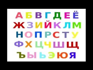 Песенки для детей Поём алфавит Учим буквы Развивающие мультики для самых маленьких