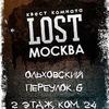 Легендарный квест Маньяк-коллекционер в Москве