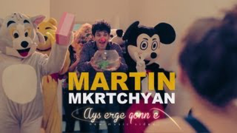 Martin Mkrtchyan Ays erge qonn e