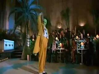 Танец из фильма Маска