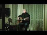 Леонид Сергеев - домашний концерт в 'Горизонте 6' (14.02.2015)