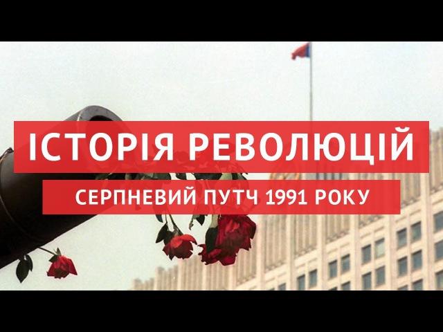 Серпневий путч 1991 — останній цвях в труну СРСР