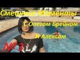 Смешные Моменты с Олегом Брейном и Алексом №3