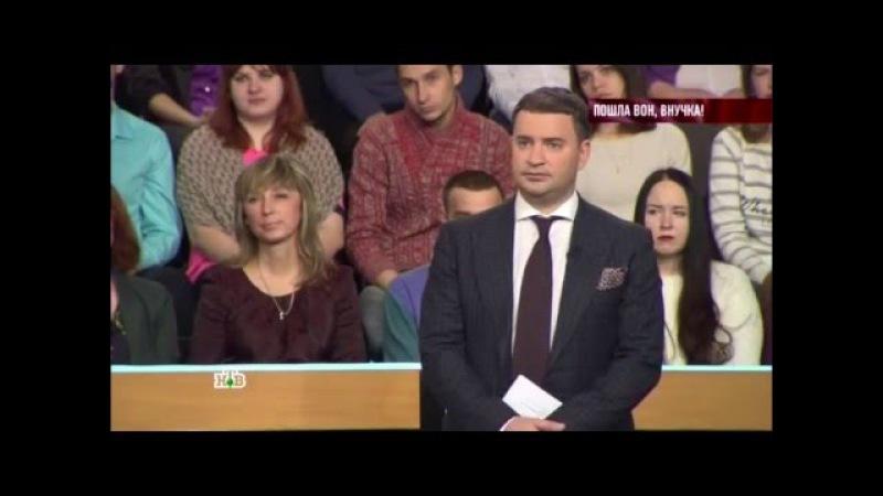 Говорим и показываем с Леонидом Закошанским - Пошла вон, внучка! 09.12.2015