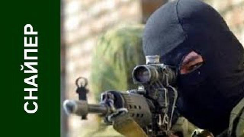 Снайпер (Дуэль) Фильм Русский боевик Russkoe kino boevik Snayper » Freewka.com - Смотреть онлайн в хорощем качестве