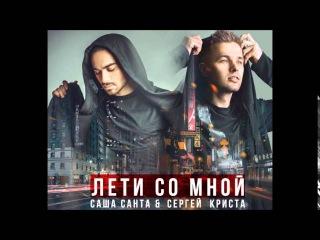 Саша Санта Сергей Криста - Лети со мной (Премьера 2015)