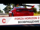 Forza Horizon 2 - Возвращение (СТРИМ)