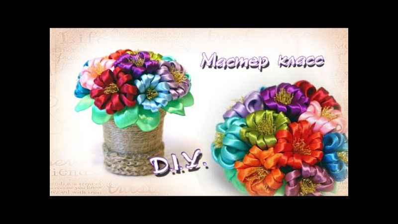 ЦВЕТЫ из лент Радужные Flowers from ribbons Colorful Djuce Julia