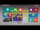 видеоинструкция как пользоваться фрибутом xbox 360