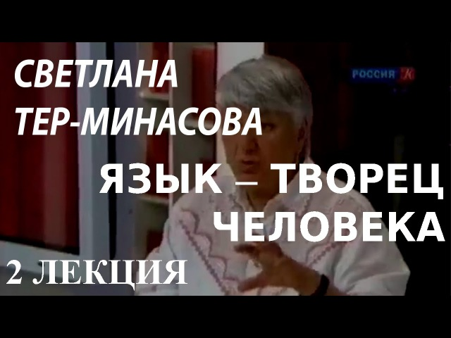ACADEMIA Светлана Тер Минасова Язык творец человека 2 лекция Канал Культура