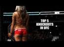 ТОП 5 нокаутов  TOP 5 knockouts in UFC