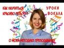 Как научиться красиво петь Методика Преподавания Секреты Анны Комлевской