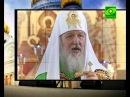 Патриарх Кирилл об императоре Николае II Великом и его семье