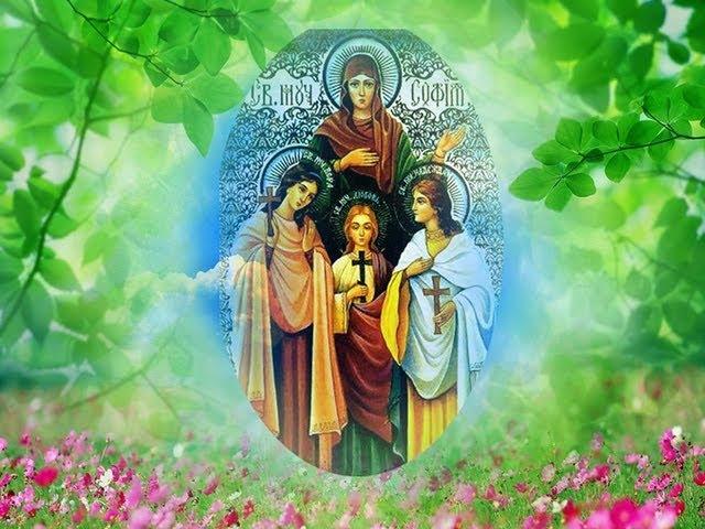 Вера Надежда Любовь. День Ангела Вера Надежда Любовь и Мать их Софья