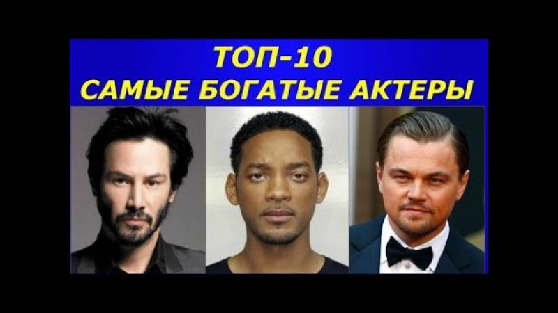 ТОП-10 Самые богатые актеры мира