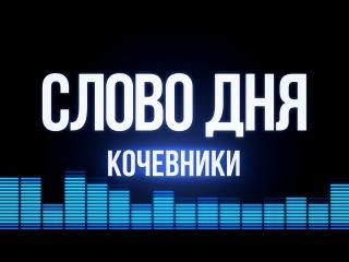 Слово Дня. Выпуск №63. А. Фефелов, А. Вассерман. Кочевники