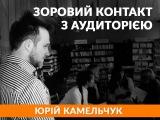 Зоровий контакт з аудиторією. Юрій Камельчук. МК