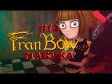 Fran Bow #12 Мабука
