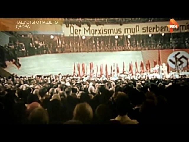 Англосаксы и история нацизма