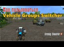 Как работать с Vehicle Groups Switcher для Farming Simulator 15