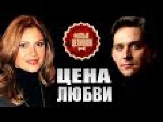 Мелодрама Цена любви (2015). Русские мелодрамы 2015 смотреть онлайн фильм кино сериал