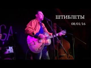 Песня ШТИБЛЕТЫ. День рождения Элвиса Пресли 08/01/16