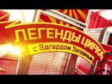 Легенды цирка. Олег Попов