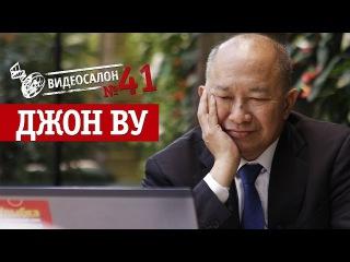 Русские фильмы глазами Джона Ву (Видеосалон №41) — следующий 2 сентября
