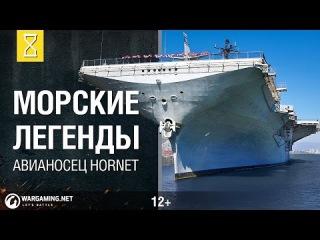 Авианосец USS Hornet. Морские легенды World of Warships