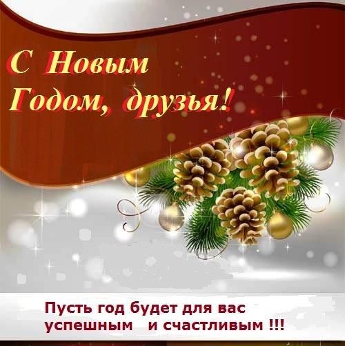 Поздравления на новый год 2017 друзьям