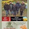 27.11«РЕЙС» презентация альбома в «Портъ Артуръ»