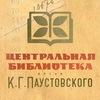 Центральная библиотека им. К.Г. Паустовского