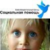 """Благотворительный фонд """"Социальная помощь"""""""