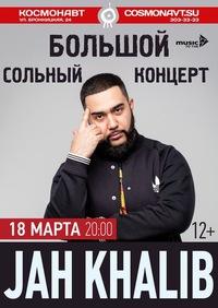 18.03 l Jah Khalib l Питер l Космонавт
