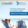 Holiday-insurance.ru Страхование туристов онлайн