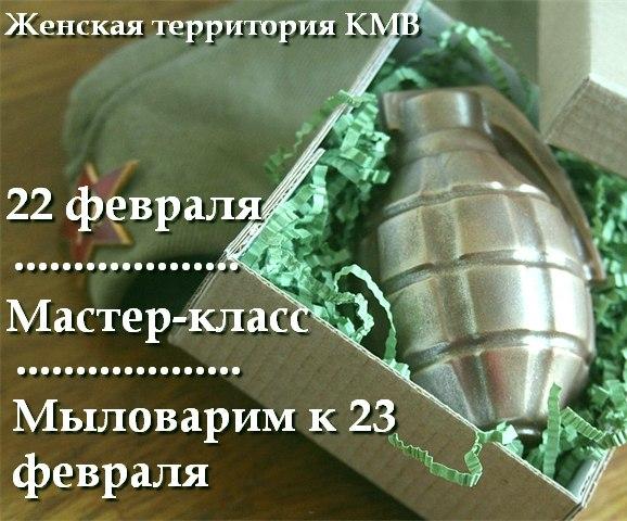 "Афиша Пятигорск Мастер-класс ""Мыловарим к 23 февраля"""