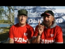 Интервью с организатором турнира РыбаLOVE