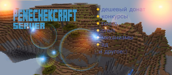 Сервер PenechekCraft