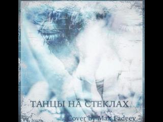 Стас Шуринс - Танцы на стеклах (cover Макс Фадеев)