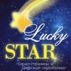 Страницы для блокнотов LUCKY STAR Скрап