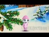 С Рождеством! Поздравление от Зайки. Zoobe на русском.
