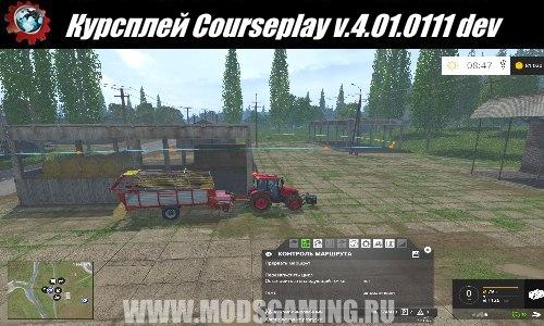 скачать мод курсплей V5 для Farming Simulator 2015 на русском - фото 4