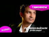 Рузибеки Файзали - Дунёи гамдор (Аудио) | Ruzibeki Fayzali - Dunyoi Ghamdor (Audio 2015)
