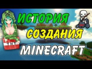 История Создания Minecraft.[Как создавался майнкрафт?]