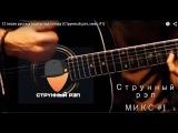 12 песен русского рэпа под гитару (Струнный рэп, микс #1)