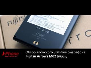 Видеообзор Fujitsu Arrows M02 SIM-free (black)