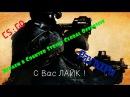 CS:GO ( Counter Strike Global Offensive ) Разговариваем