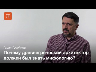 Миф и архитектура — Гасан Гусейнов