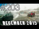 Подборка Аварий и ДТП #203 - Декабрь 2015 - Car Crash Compilation December