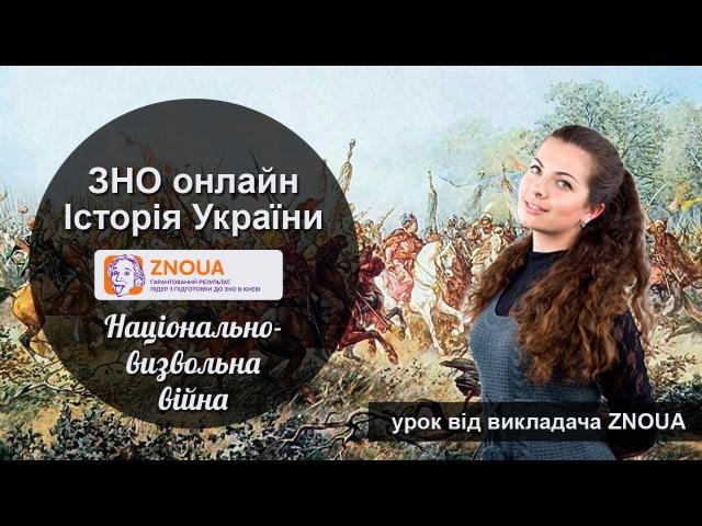 ЗНО відео-урок Історія України Національно-визвольна війна